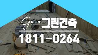그린건축 방수 잡철 넥산 데크 복층 건축시공회사 (옥상…