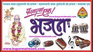 [020] परमात्मा एक भजन - Parmatma Ek - Mahantyagi Baba Jumdevji