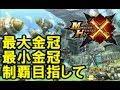【MHX】最大・最小金冠制覇を目指す! 【概要欄見てね】