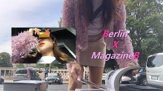 berlin) 독일 | magazineB 촬영 베를린 …