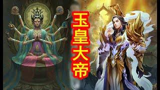 【中國神話 道教篇 第四期】道門四御神:玉皇大帝,由天道認可的至高權神。