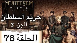 Harem Sultan - حريم السلطان الجزء 3 الحلقة 78