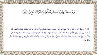 التفسير الميسر الآية 54 من سورة آل عمران 003