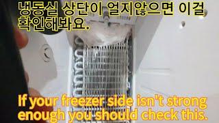 엘지 양문냉장고 냉동실 위쪽이 얼지않고 녹는증상 수리방…