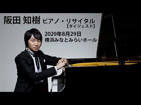 阪田知樹ピアノ・リサイタル2020【ダイジェスト】Tomoki Sakata Piano Recital2020 【Digest】