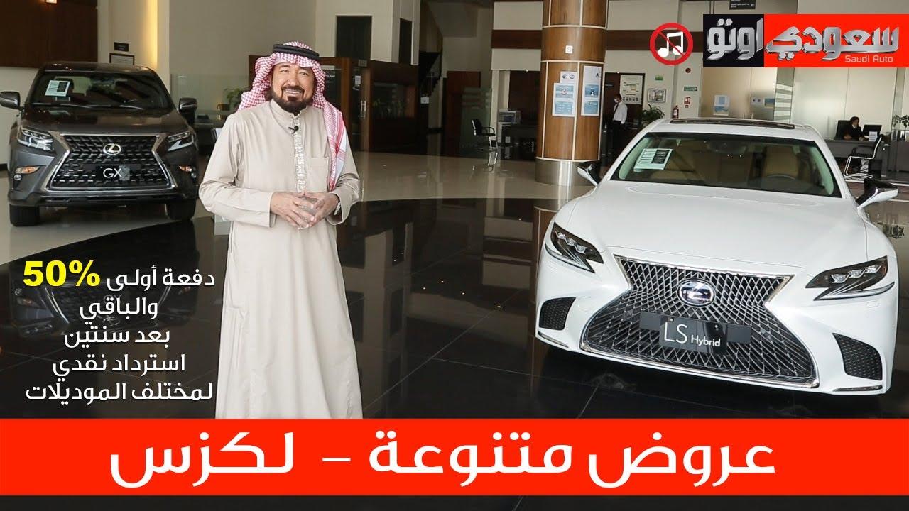عروض متنوعة من شركة عبداللطيف جميل - لكزس | سعودي أوتو