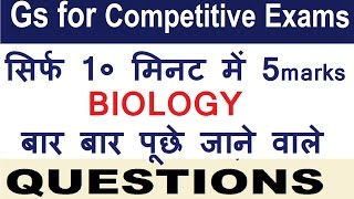Biology - Most Important Previous Year Questions for SSC CGL ,UPSC , PSC , RAILWAY