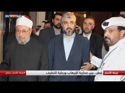 قطر.. بين محاربة الإرهاب ورعاية التطرف  - نشر قبل 2 ساعة