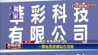 華彩印刷無預警倒閉 430名客戶受害-民視新聞 華彩なな 動画 23
