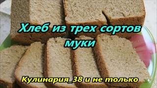 Хлеб из трех сортов муки// Печём в хлебопечке