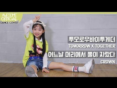나하은(Na Haeun) -투모로우바이투게더 (TOMORROW X TOGETHER) - 어느날 머리에서 뿔이 자랐다 (CROWN) Dance Cover