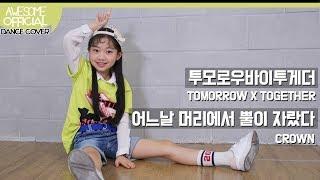 Gambar cover 나하은(Na Haeun) -투모로우바이투게더 (TOMORROW X TOGETHER) - 어느날 머리에서 뿔이 자랐다 (CROWN) Dance Cover