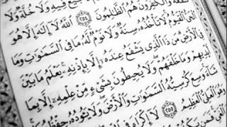 آية الكرسي بصوت الشيخ أحمد العجمي