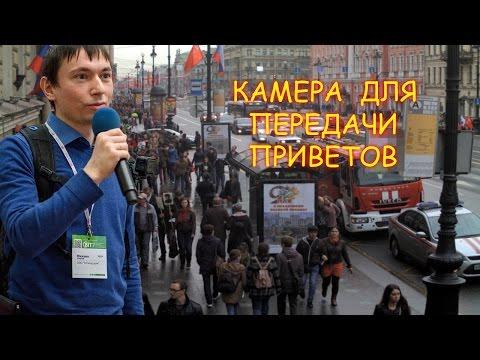 VLOG Дождались! Работает камера приветов на Невском проспекте в Санкт-Петербурге