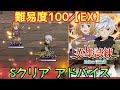 【FFBE】最強魔法壁誕生👙フィーナ&デイジー👙がセシルを超えた動画! - YouTube
