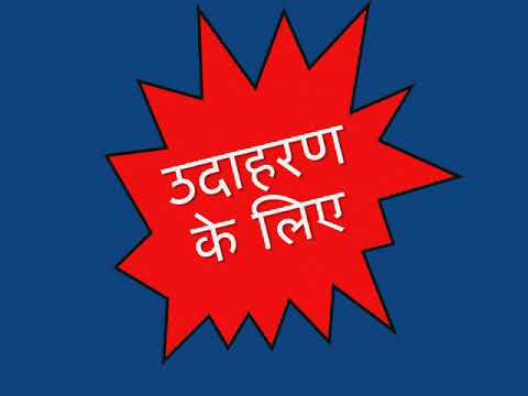 Eid Ka Chaand Hona Meaning In Hindi Youtube