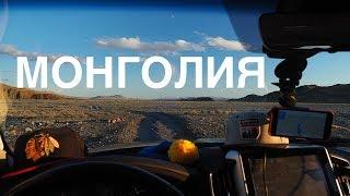 Путешествие в Азию. Монголия, граница Кош-Агач часть 5. Toyota Land Cruiser