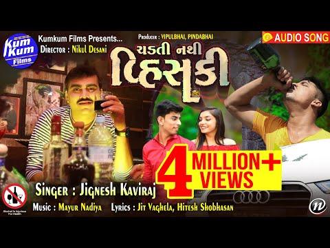 Chadti Nathi Whiskey II Jignesh Kaviraj II New Sad Song II Latest Gujarati II Full Audio Song