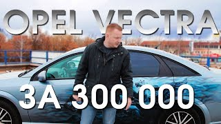 OPEL VECTRA за 300тр АВТОХЛАМ или Булочка / Тест-Драйв и Автообзор