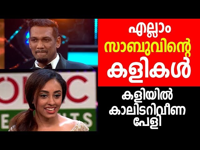 ???? ???????? ???????? ?????? ????????? ??????? | Big Boss Malayalam | Winner Sabu Mon | Voting