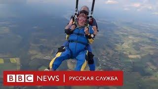 100-летний парашютист хочет стать самым возрастным в мире