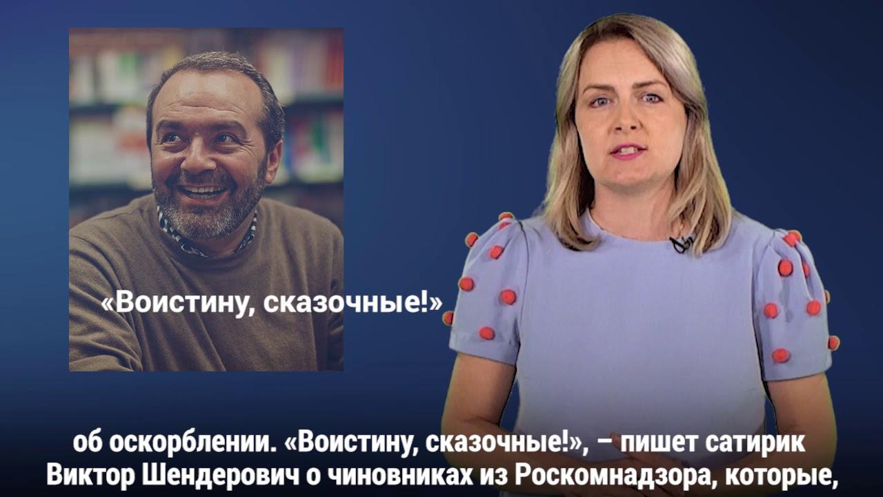 Сказочный Путин и первый штраф за оскорбление власти
