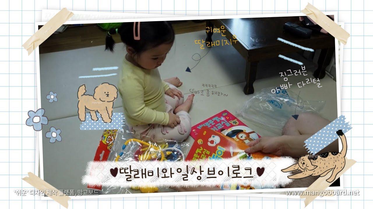 뽀로로 언박싱 - 육아일상 #3 뽀로로채널 선물셋트개봉