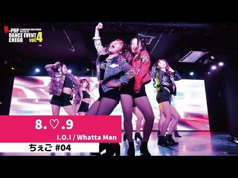 1-6 8.❤.9 I.O.I / Whatta Man 【ちぇご04】kpop cover dance tokyo