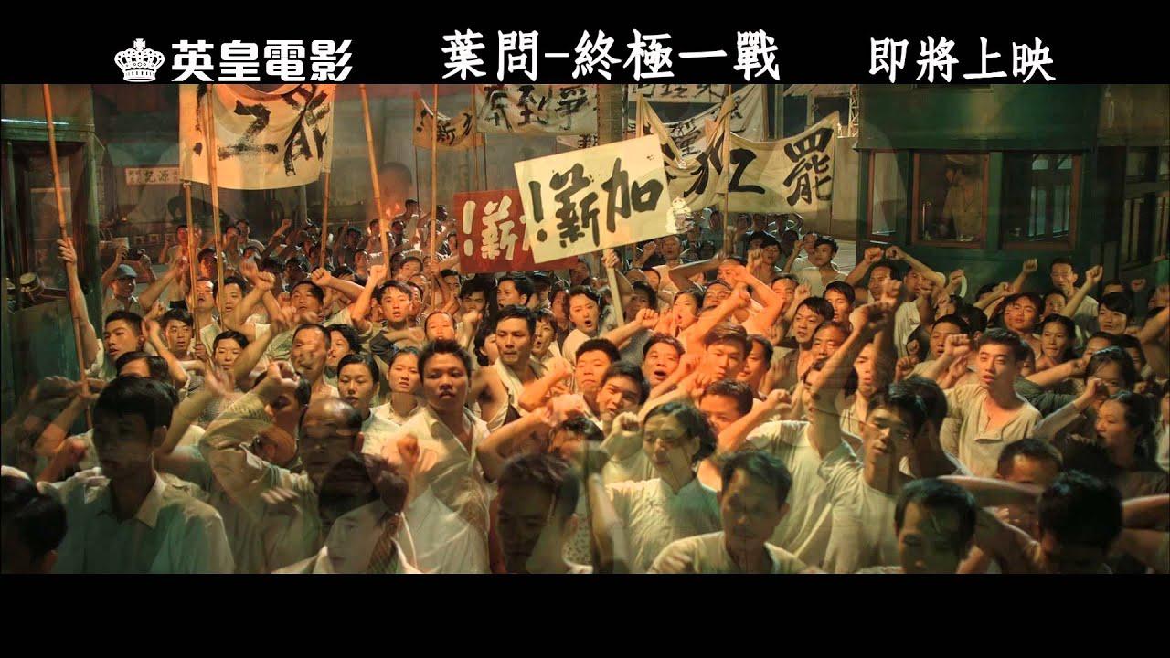 國藝影視 英皇電影《葉問 - 終極一戰》預告片