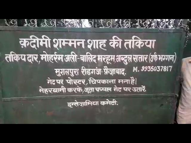 यूपी फैज़ाबाद जिले के अयोध्या में 29 जून दिन मंगलवार को मो0कय्यूम सिद्दीकी द्वारा कदीमी सम्मन शाह की