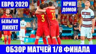 Футбол Евро 2020 Обзор матчей 1 8 финала В 1 4 финала Чехия сыграет с Данией Бельгия с Италией