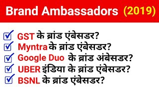 🔴 9:00 PM Daily GK live test for All Exams in hindi//Top 30 Brand Ambassadors By Saurabh sir