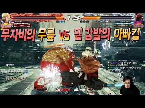 2018/04/03 Tekken 7 FR Rank Match! Knee vs Daddyking Highlight