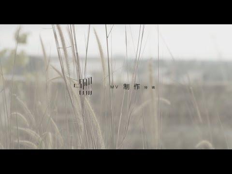 Aki 黄淑惠 【嘿】 MV制作特辑 -淑惠篇