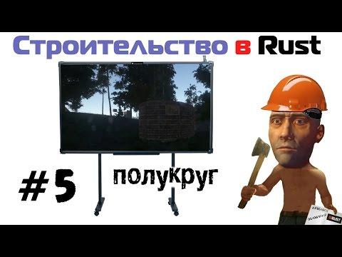 Строительство в Rust - Типо полукруг