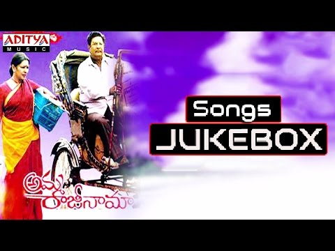 Amma Rajinama Telugu Movie Songs || Jukebox