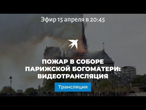 Пожар в Соборе Парижской Богоматери: видеотрансляция