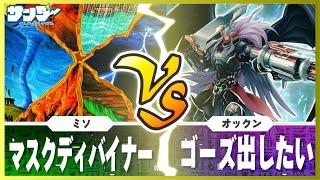 【#遊戯王】古の天変地異コンボ!「マスクディバイナー」vs「ゴーズ出したい」【#対戦】