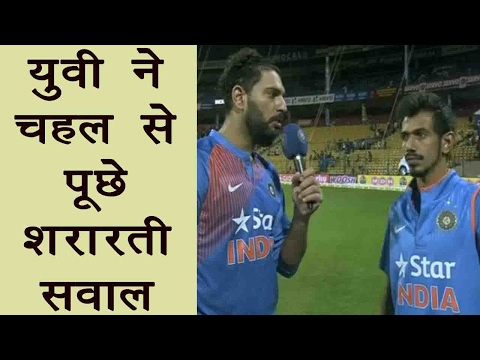 Yuvraj Singh gets naughty with Yuzvendra Chahal in an interview | वनइंडिया हिन्दी