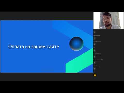 Как интернет магазинам организовать прием платежей и соответствовать 54 ФЗ в 2019 году  Яндекс Касса