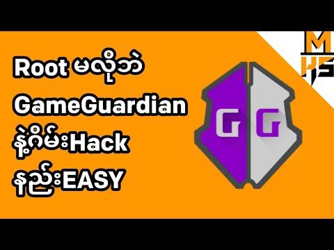 Game Guardianနဲ့ဂိမ်းတွေကိုဘယ်လိုhackမလဲ(No Root)