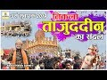 Download Video निकला ताजुद्दीन का संदल   Nikla Tajuddin Ka Sandal   Tajuddin Baba Shahi Sandal 2019   Habib Ajmeri MP4,  Mp3,  Flv, 3GP & WebM gratis