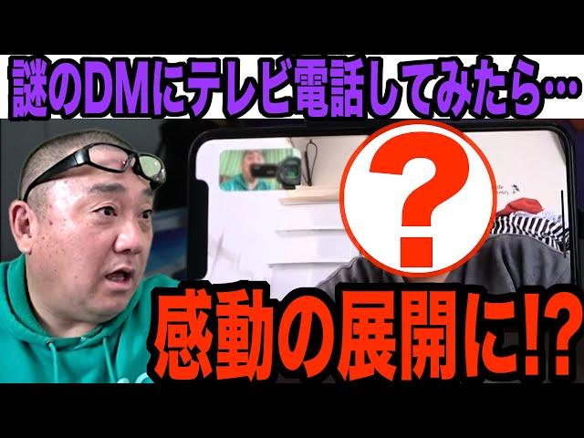 【衝撃展開】福岡から来た謎のDMに電話してみた【まさかの相手】