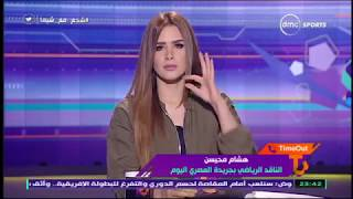 TimeOut - تعليق الناقد الرياضي بالمصري اليوم على احتراف محمد هاني وهروب كوليبالي وازمة حفني