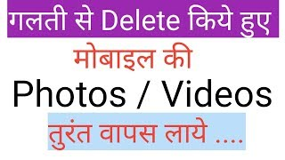 How To Recover Deleted Photos,Videos On All Android Devices Using DiskDigger | in Hindi |
