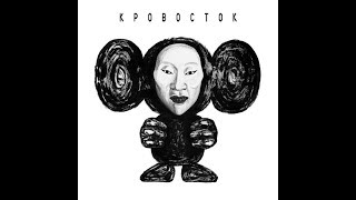 Download Кровосток  - ЧБ Mp3 and Videos