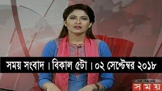 সময় সংবাদ | বিকাল ৫টা | ০২ সেপ্টেম্বর ২০১৮ | Somoy tv bulletin 5pm  | Latest Bangladesh News HD