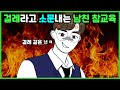 [영상툰] #5. 🤬🍾여친을 걸레라고 헛소문 내는 전남친 참교육 썰! (모카 사이다툰)