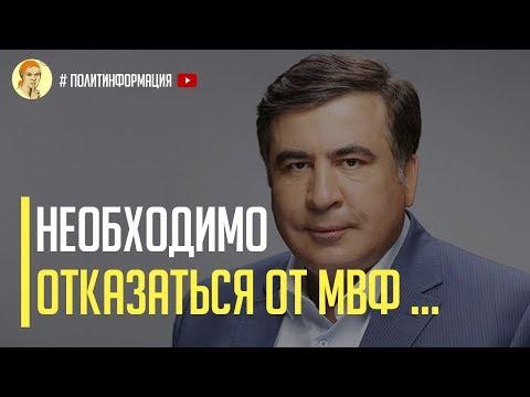 Срочно! Обращение Михаила Саакашвили по поводу МВФ взорвало сети