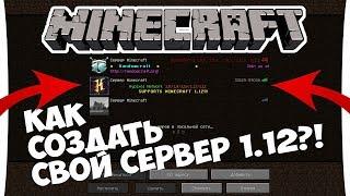 Как создать сервер Minecraft 1.12.1?! Быстро и легко ;)